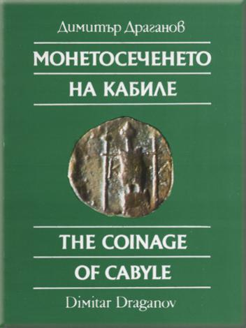 The Coinage of Cabyle. Sofia, 1993 (in Bulgarian, large summary in English).