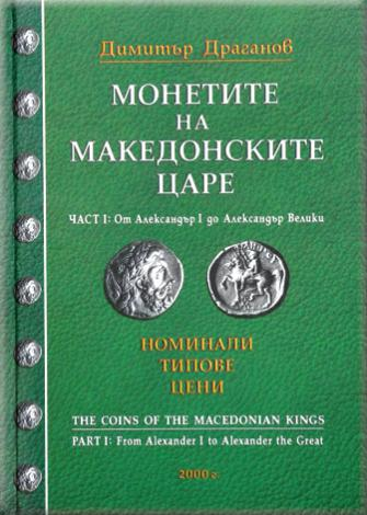 The Coins of the Macedonian Kings, Part I: From Alexander I to Alexander the Great.