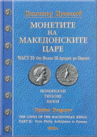 The Coins of the Macedonian Kings, Part II: From Philip Arrhidaeus to Perseus. Yambol,